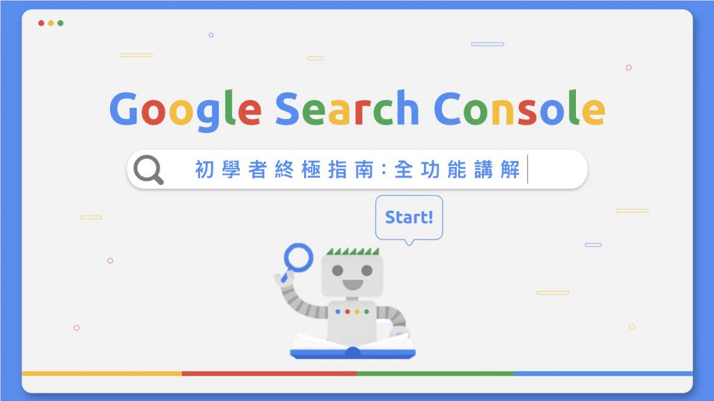 Google Search Console 教學指南